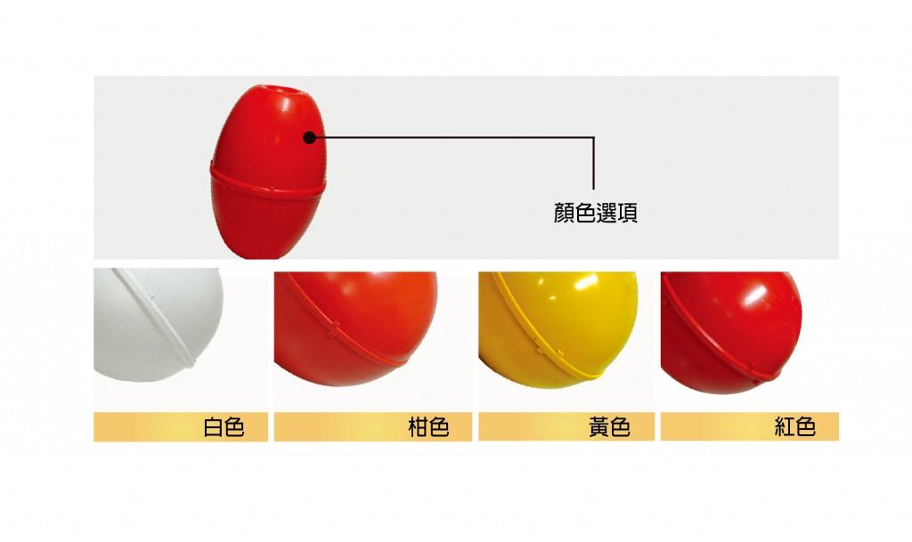 橢型塑膠浮球